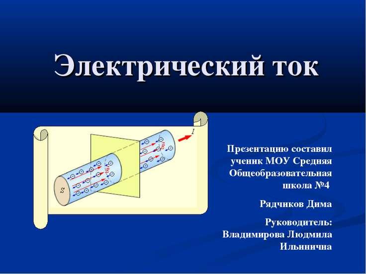Электрический ток Презентацию составил ученик МОУ Средняя Общеобразовательная...