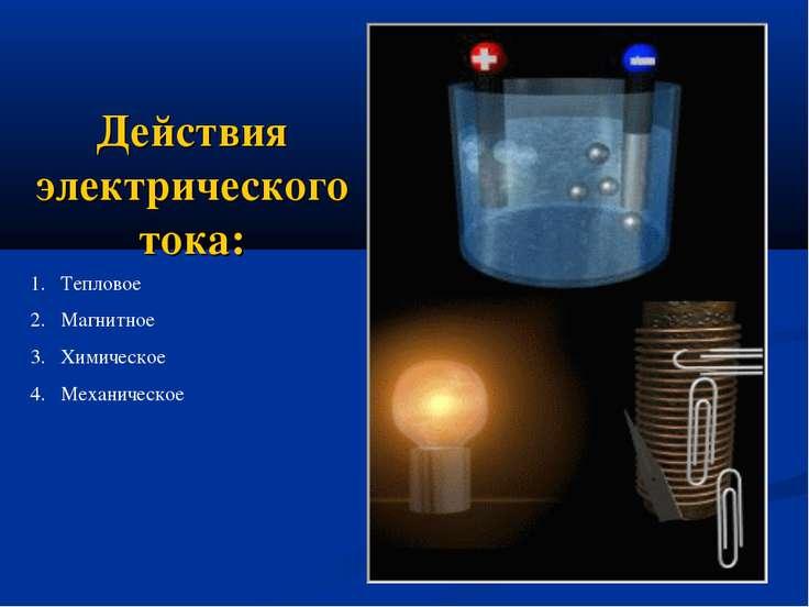 Действия электрического тока: Тепловое Магнитное Химическое Механическое