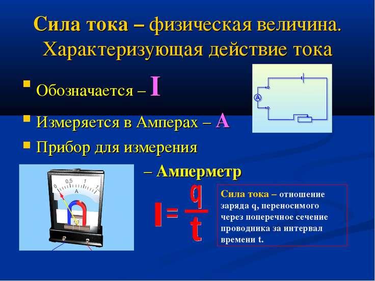 Сила тока – физическая величина. Характеризующая действие тока Обозначается –...