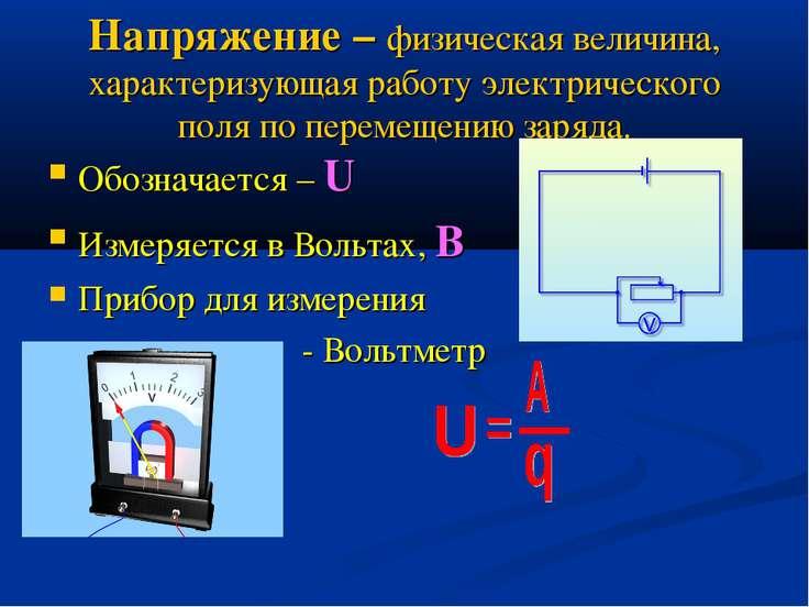 Напряжение – физическая величина, характеризующая работу электрического поля ...