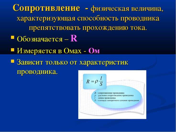 Сопротивление - физическая величина, характеризующая способность проводника п...