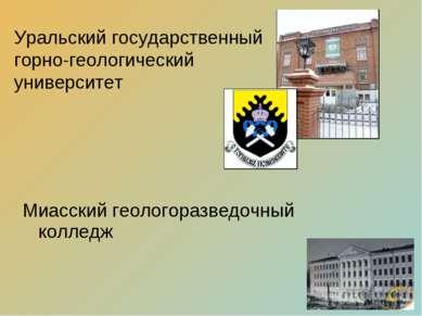 Миасский геологоразведочный колледж Уральский государственный горно-геологиче...