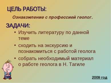 Ознакомление с профессией геолог. 2009 год Изучить литературу по данной теме ...