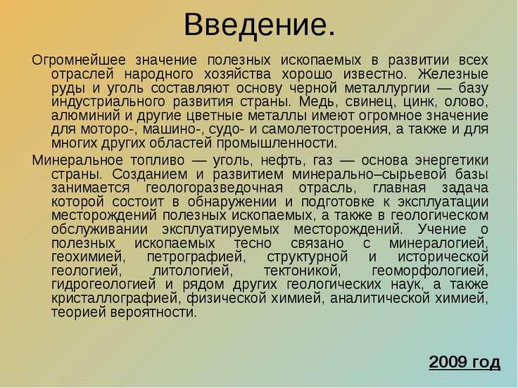 Огромнейшее значение полезных ископаемых в развитии всех отраслей народного х...