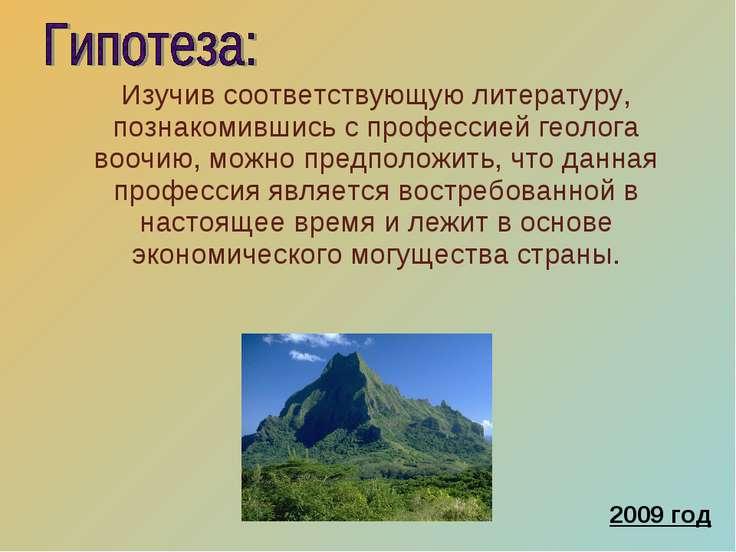 Изучив соответствующую литературу, познакомившись с профессией геолога воочию...