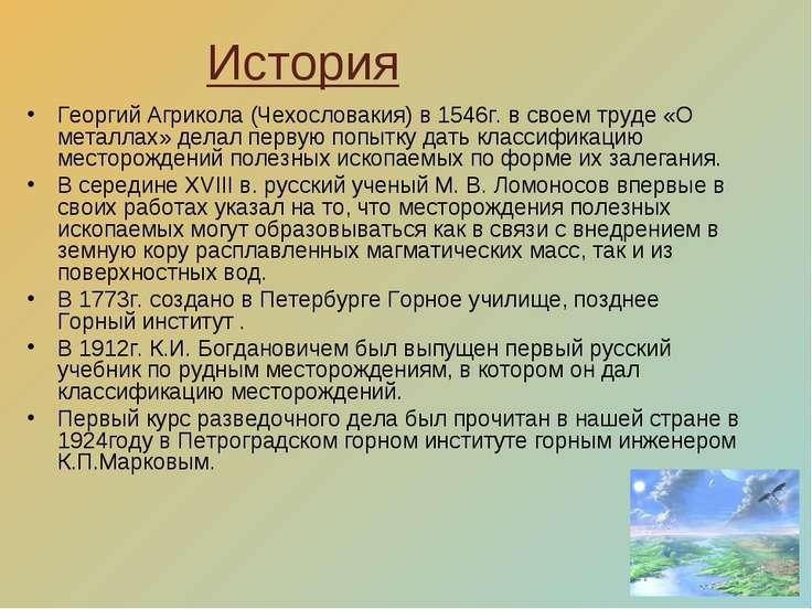 История Георгий Агрикола (Чехословакия) в 1546г. в своем труде «О металлах» д...