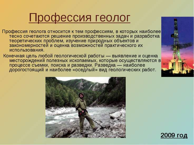 Профессия геолог Профессия геолога относится к тем профессиям, в которых наиб...