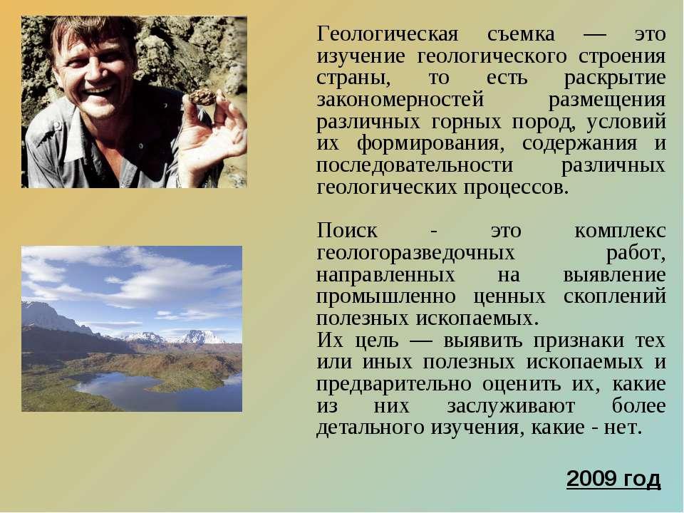 Геологическая съемка — это изучение геологического строения страны, то есть р...