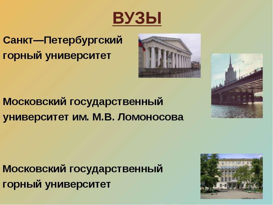 ВУЗЫ Санкт—Петербургский горный университет Московский государственный универ...