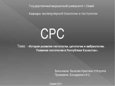 Государственный медицинский университет г.Семей Кафедра: молекулярной биологи...