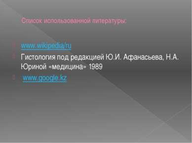 Список использованной литературы: www.wikipedia/ru Гистология под редакцией Ю...
