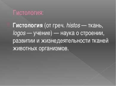 Гистология: Гистология (от греч. histos — ткань, logos — учение) — наука о ст...