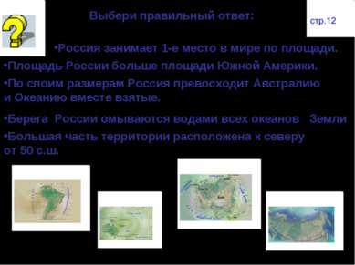 Выбери правильный ответ: Россия занимает 1-е место в мире по площади. Площадь...