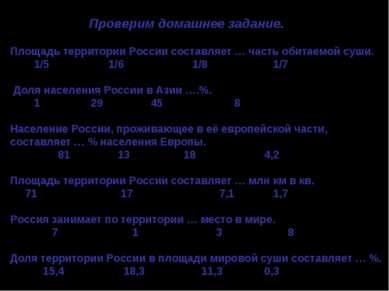 Площадь территории России составляет … часть обитаемой суши. 1/5 1/6 1/8 1/7 ...