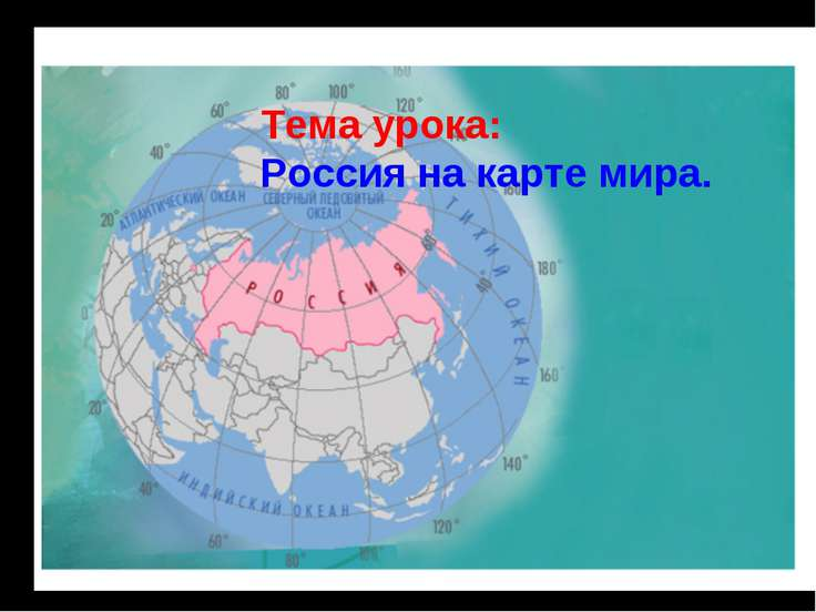 Тема урока: Россия на карте мира.