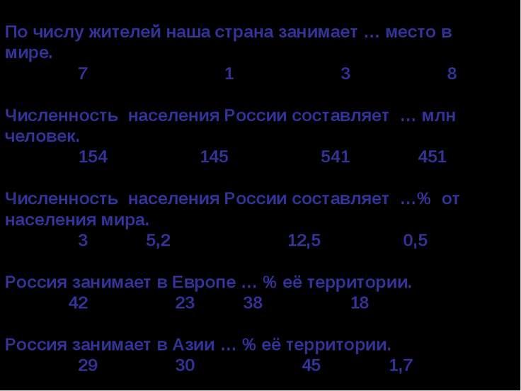 По числу жителей наша страна занимает … место в мире. 7 1 3 8 Численность нас...