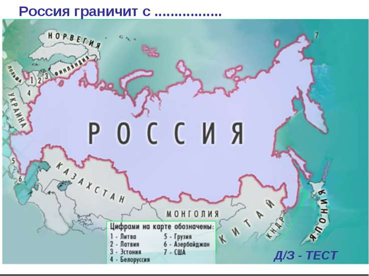 Россия граничит с ................. Д/З - ТЕСТ