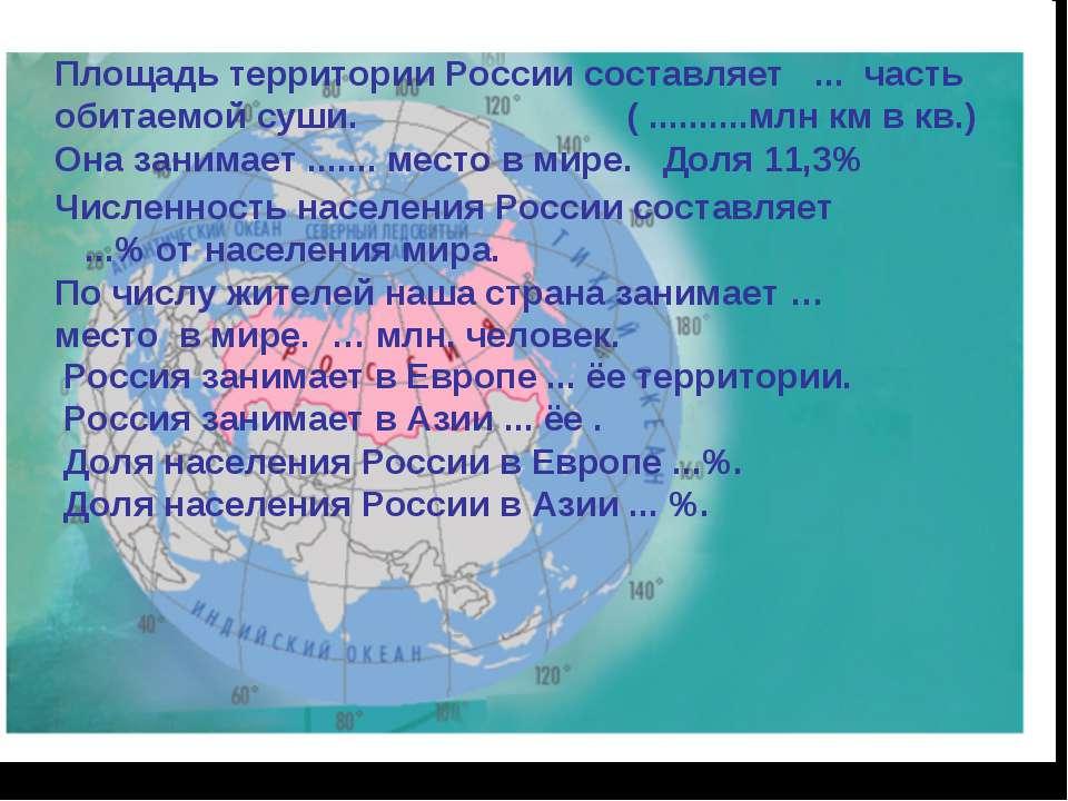 Площадь территории России составляет ... часть обитаемой суши. ( ..........мл...