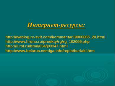 Интернет-ресурсы: http://weblog.rc-svit.com/kommentar19900065_20.html http://...