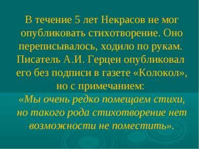 В течение 5 лет Некрасов не мог опубликовать стихотворение. Оно переписывалос...