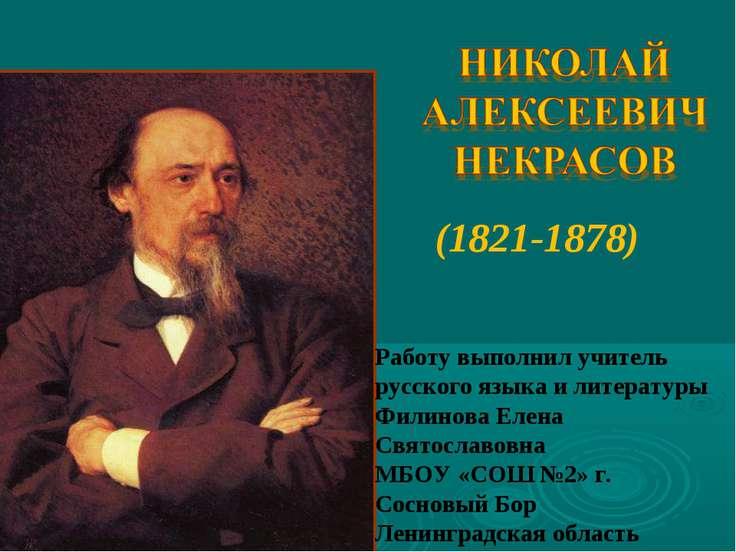 (1821-1878) Работу выполнил учитель русского языка и литературы Филинова Елен...