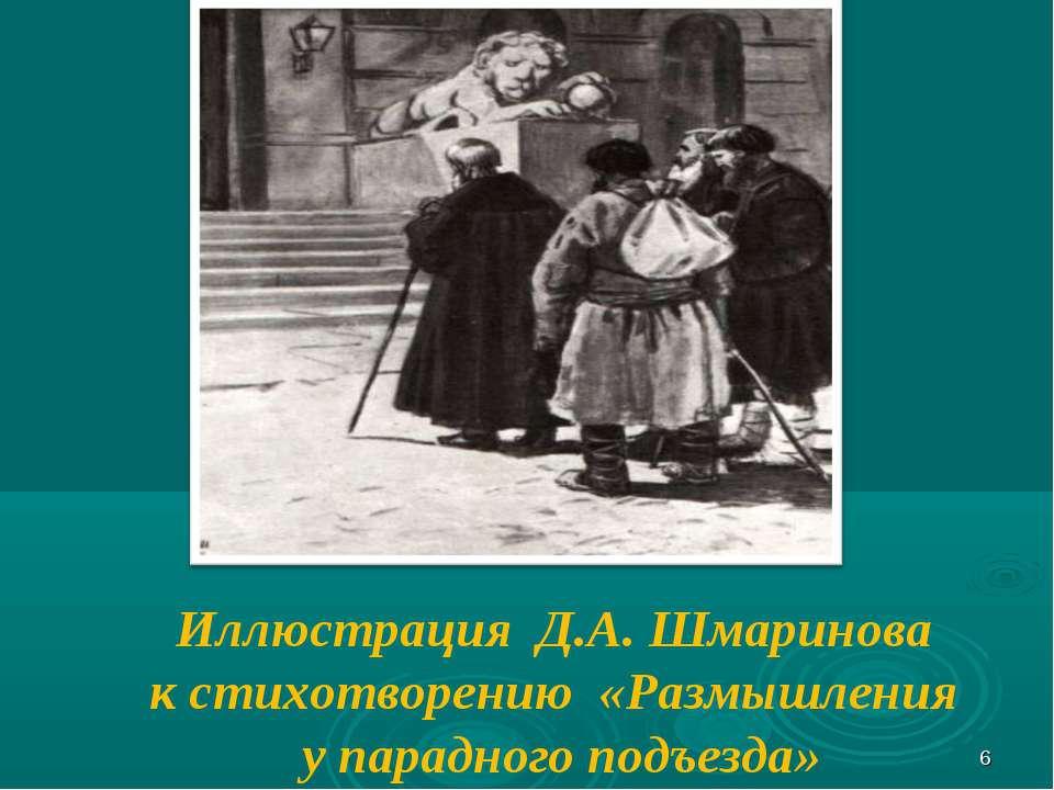 Иллюстрация Д.А. Шмаринова к стихотворению «Размышления у парадного подъезда» *