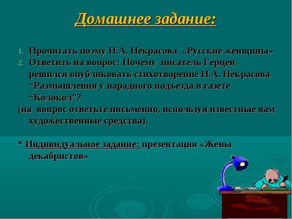 Домашнее задание: Прочитать поэму Н.А. Некрасова «Русские женщины» Ответить н...