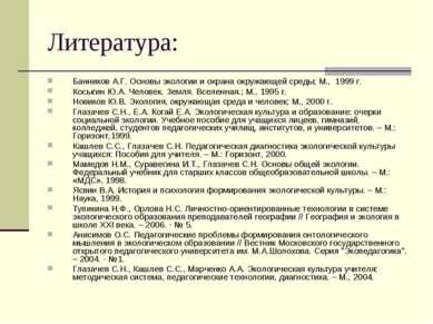 Литература: Банников А.Г. Основы экологии и охрана окружающей среды; М., 1999...