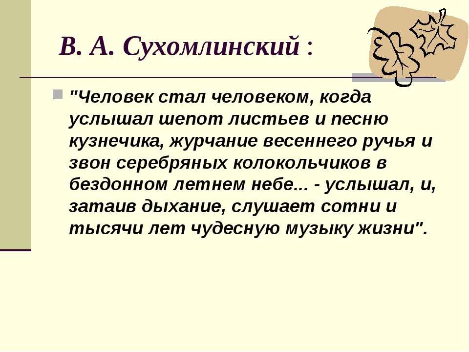 """В. А. Сухомлинский : """"Человек стал человеком, когда услышал шепот листьев и ..."""
