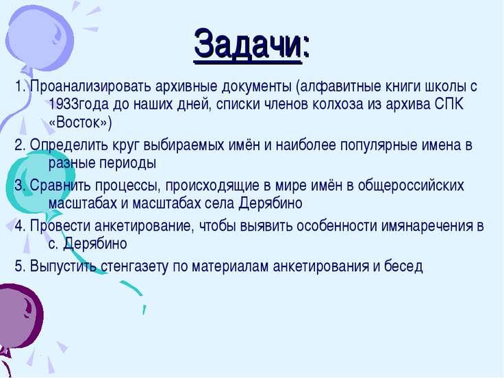 Задачи: 1. Проанализировать архивные документы (алфавитные книги школы с 1933...