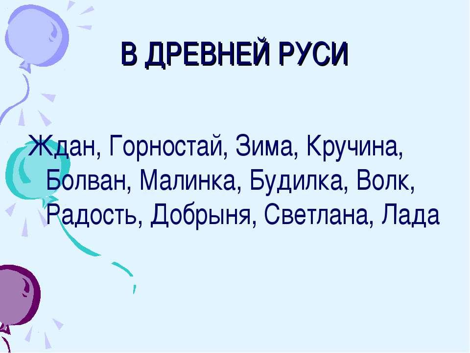 В ДРЕВНЕЙ РУСИ Ждан, Горностай, Зима, Кручина, Болван, Малинка, Будилка, Волк...
