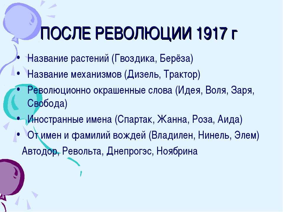 ПОСЛЕ РЕВОЛЮЦИИ 1917 г Название растений (Гвоздика, Берёза) Название механизм...
