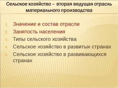 Значение и состав отрасли Занятость населения Типы сельского хозяйства Сельск...