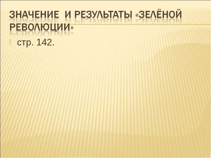 стр. 142.