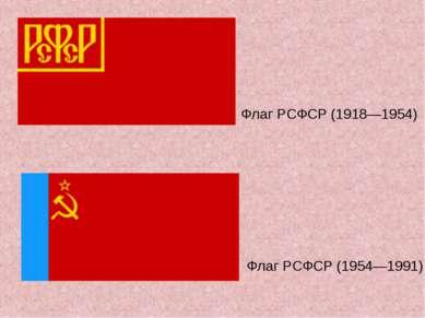 Флаг РСФСР (1918—1954) Флаг РСФСР (1954—1991)