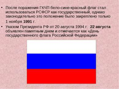 После поражения ГКЧП бело-сине-красный флаг стал использоваться РСФСР как гос...
