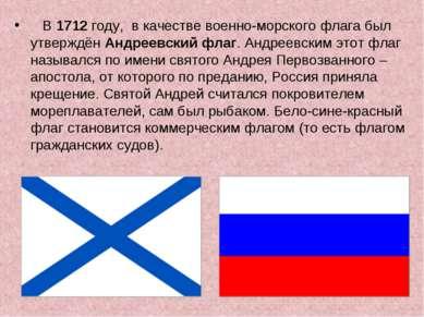 В 1712 году, в качестве военно-морского флага был утверждён Андреевский флаг....