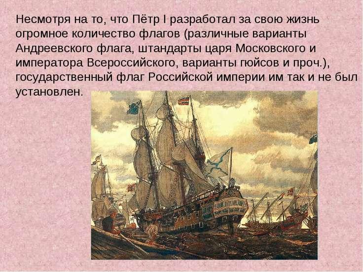 Несмотря на то, что Пётр I разработал за свою жизнь огромное количество флаго...
