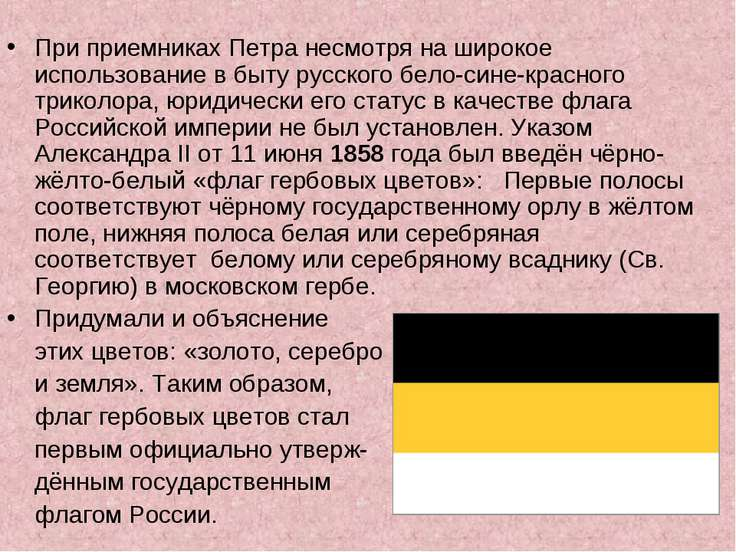 При приемниках Петра несмотря на широкое использование в быту русского бело-с...