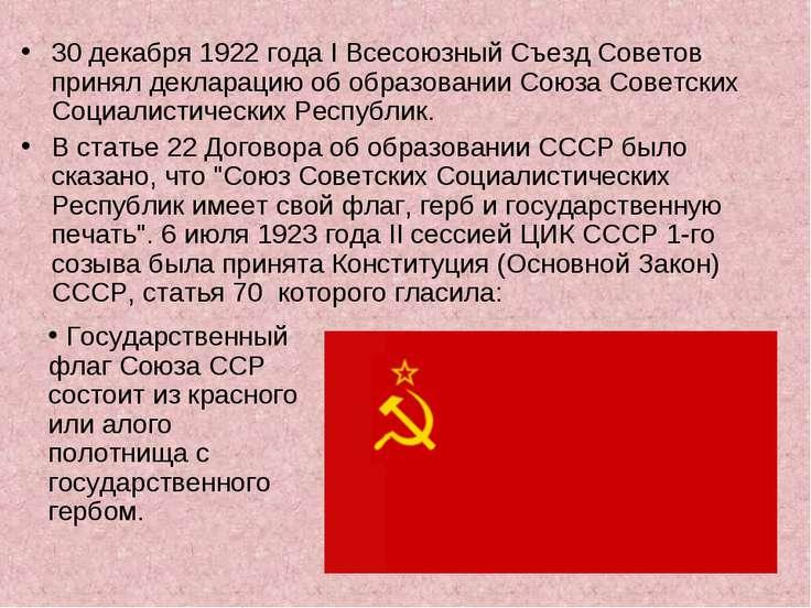 30 декабря 1922 года I Всесоюзный Съезд Советов принял декларацию об образова...