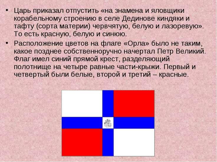 Царь приказал отпустить «на знамена и яловщики корабельному строению в селе Д...