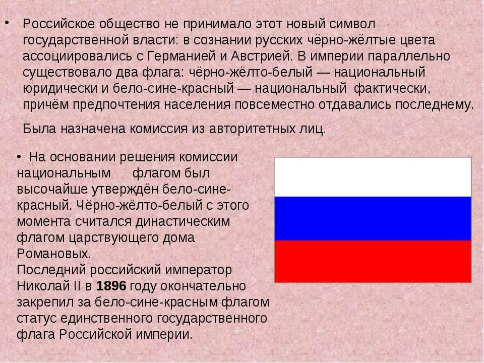Российское общество не принимало этот новый символ государственной власти: в ...