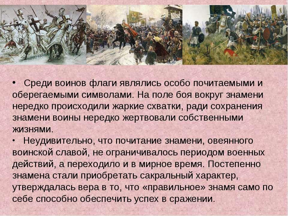 Среди воинов флаги являлись особо почитаемыми и оберегаемыми символами. На по...
