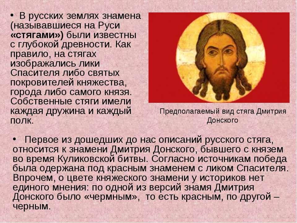 Предполагаемый вид стяга Дмитрия Донского Первое из дошедших до нас описаний...