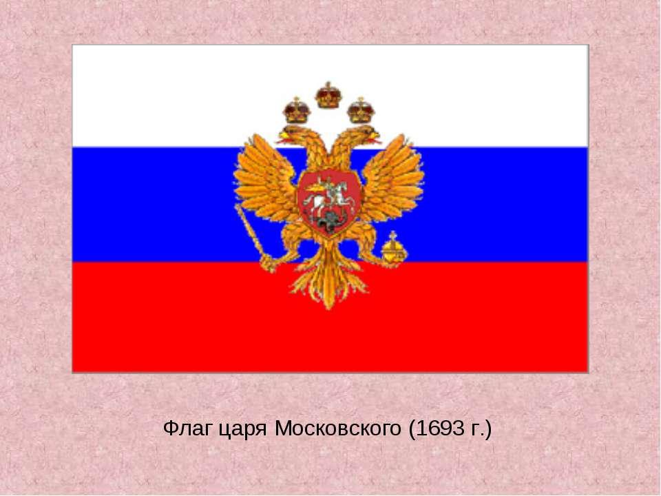 Флаг царя Московского (1693 г.)