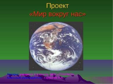 Проект «Мир вокруг нас» Авторы: учащиеся 3 А класса МОУ «СОШ №16» Классный ру...