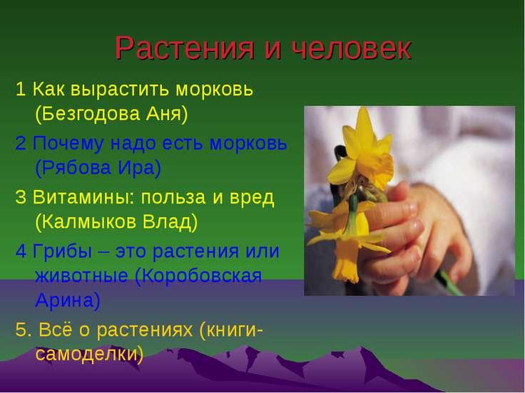 Растения и человек 1 Как вырастить морковь (Безгодова Аня) 2 Почему надо есть...