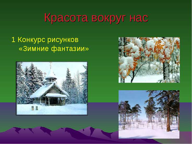 Красота вокруг нас 1 Конкурс рисунков «Зимние фантазии»