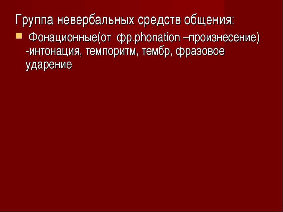 Группа невербальных средств общения: Фонационные(от фр.phonation –произнесени...