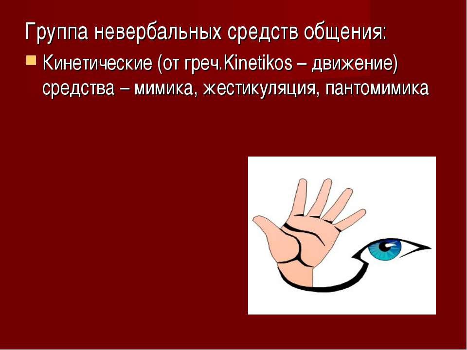 Группа невербальных средств общения: Кинетические (от греч.Kinetikos – движен...
